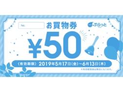 お買物券50円分